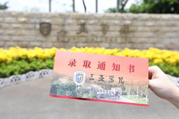 三亞學院校首批寄出1125份錄取通知書