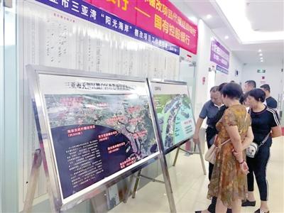 """【一个汉字的来历】三亞灣""""陽光海岸""""棚改居民簽約逾8成"""