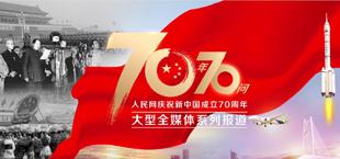 """人民网""""70年70问""""全媒体系列报道"""
