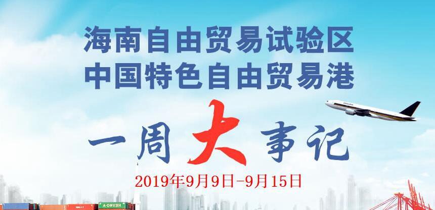 海南自由贸易试验区(港)一周大事记(9月9日-9月15日)过去一周(9月9日-9月15日)海南建设自由贸易试验区和中国特色自由贸易港都发生了哪些事?