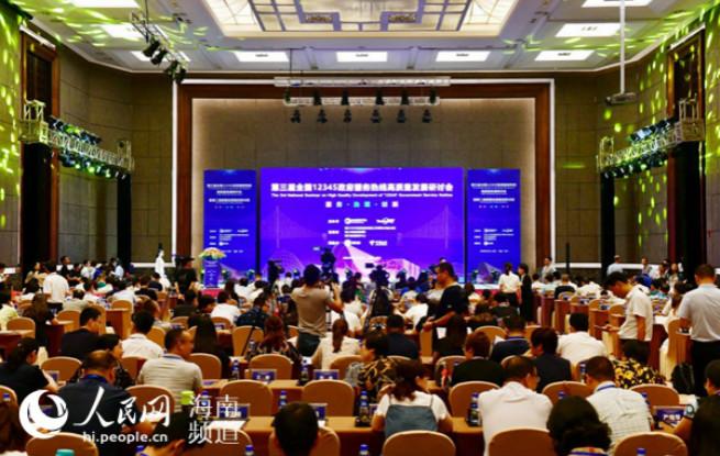 第三届全国12345政府服务热线高质量发展研讨会海口举行