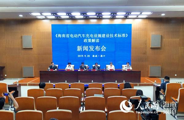 《海南省电动汽车充电设施建设技术标准》10月1日实施