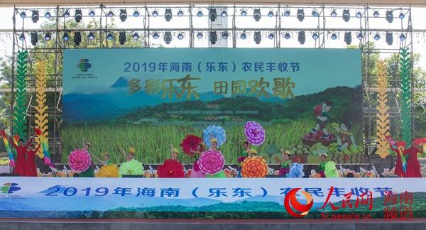 2019年海南(乐东)农民丰收节欢
