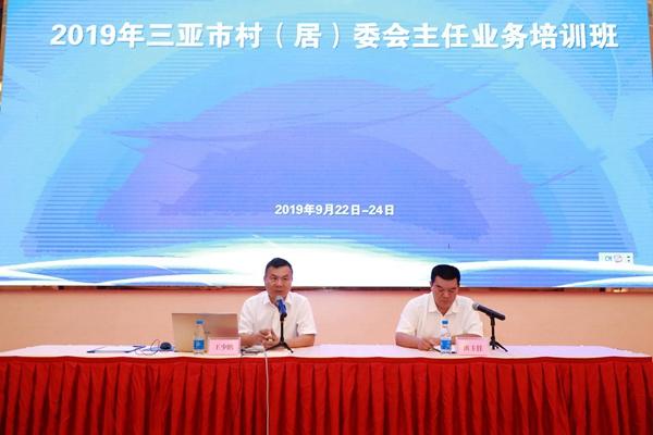2019年三亚市村(居)委会主任业务培训班开班 筑牢下层组织
