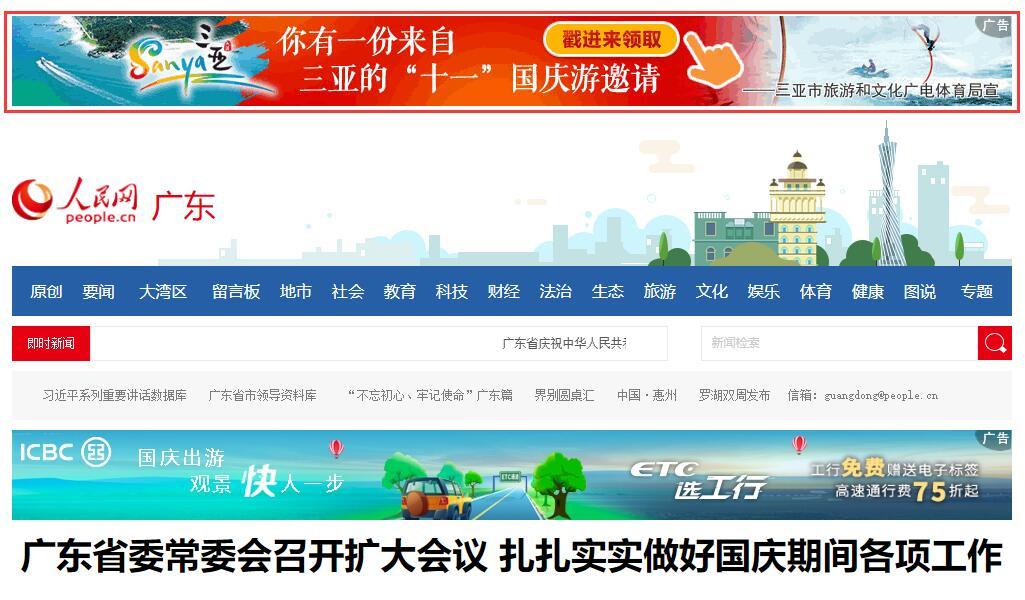 三亚国庆旅游优惠信息同步亮相人民网32家地方频道
