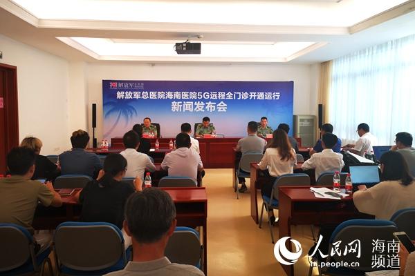 全球首个5G远程全门诊在解放军总医院海南医院召开发布会并运行