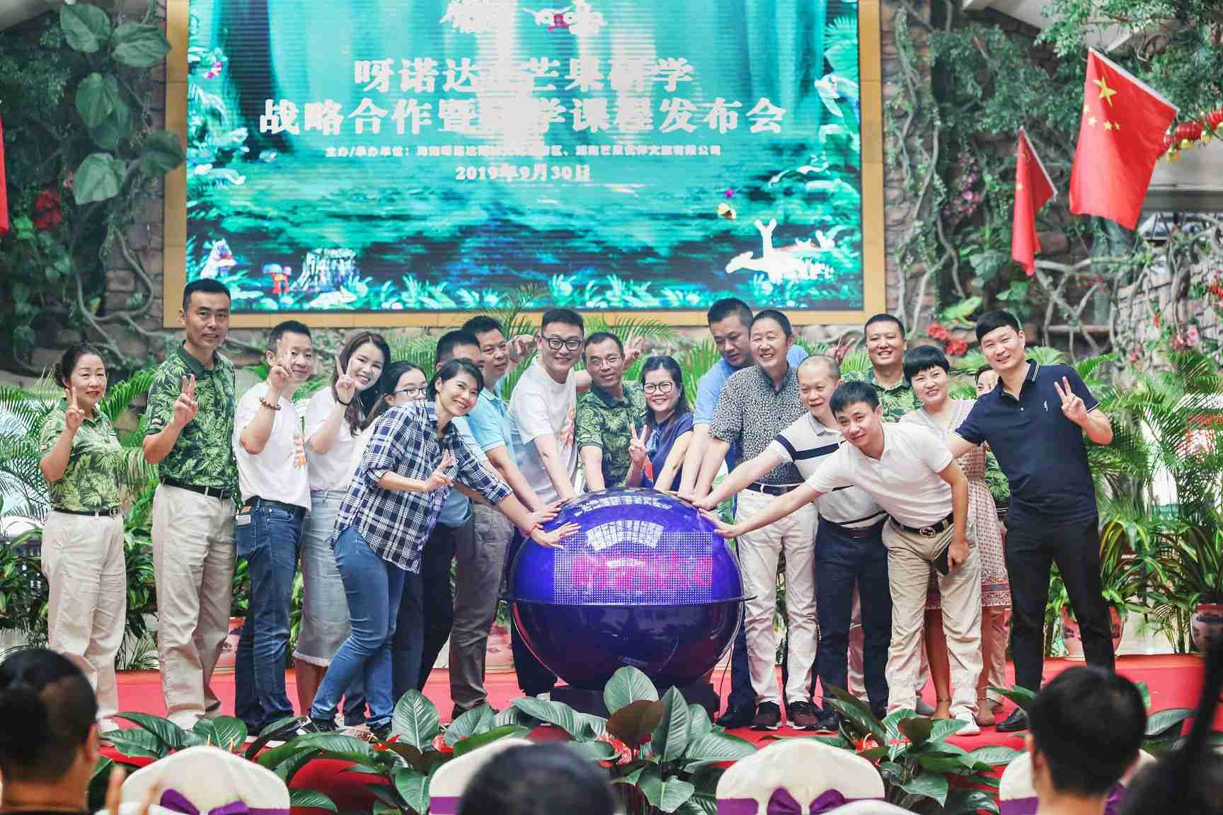 呀诺达携手芒果研学达成战略合作雨林守护人研学课程正式发布