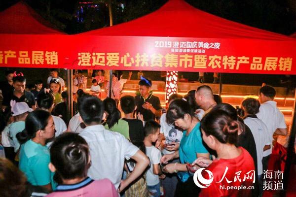 """澄迈""""国庆""""美食之夜精彩纷呈荧光夜跑点亮城市夜色"""