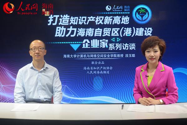 海南大学计算机与网络空间安全学院教授段玉聪做客人民网