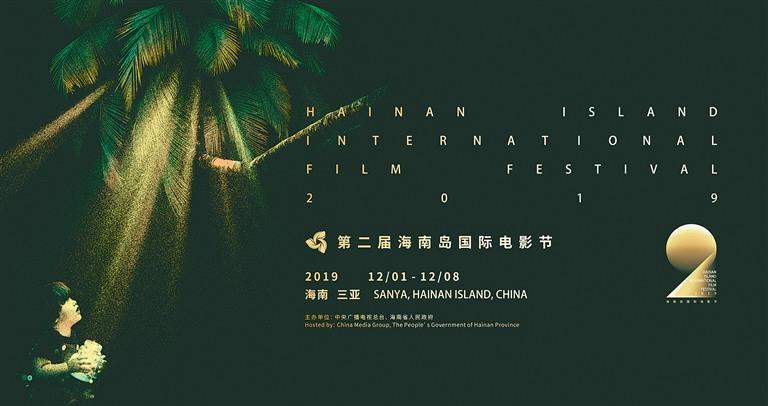 第二届海南岛国际电影节时时彩赚钱12月1日开幕主视觉海报正式发布