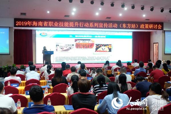 东方40名职工获得海南省首批职业