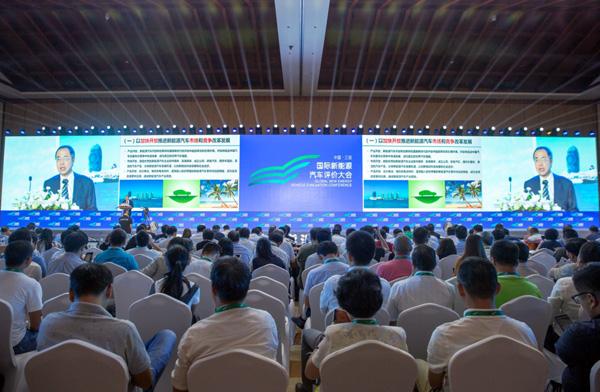 2019国际新能源汽车评价大会于11