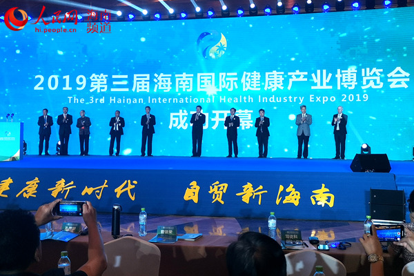 2019第三届海南国际健康产业博览会正式开幕