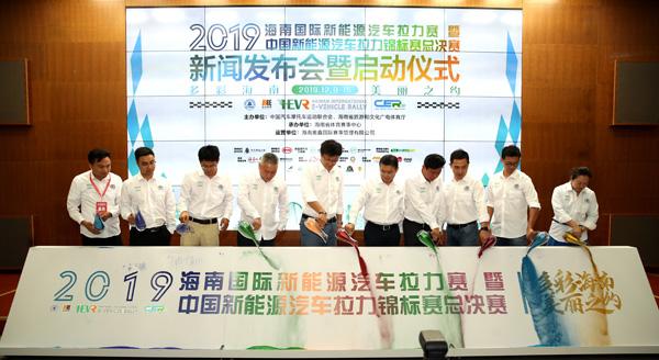 2019海南���H新能源汽�拉力�12