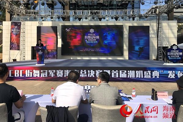 2019CBC街舞冠军赛海南总决赛暨首届潮趴盛典12月呈现