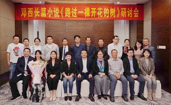 海南省文学院首届签约创作项目优秀作品《路过一棵开花的树》研讨会在海口召开