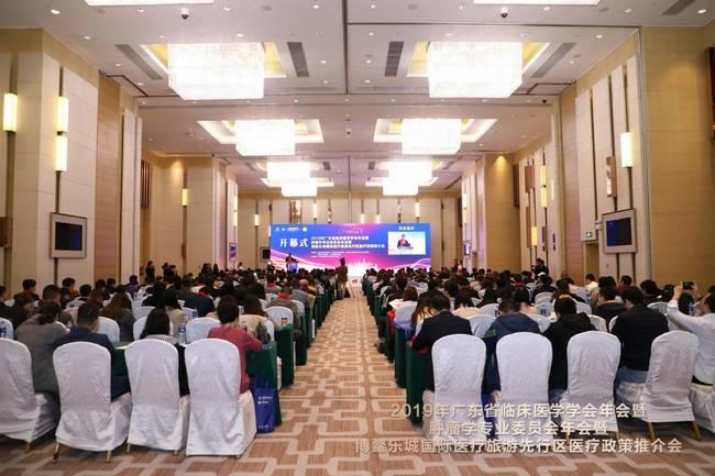 博鳌乐城与广东临床医学学会共建华南名医联盟