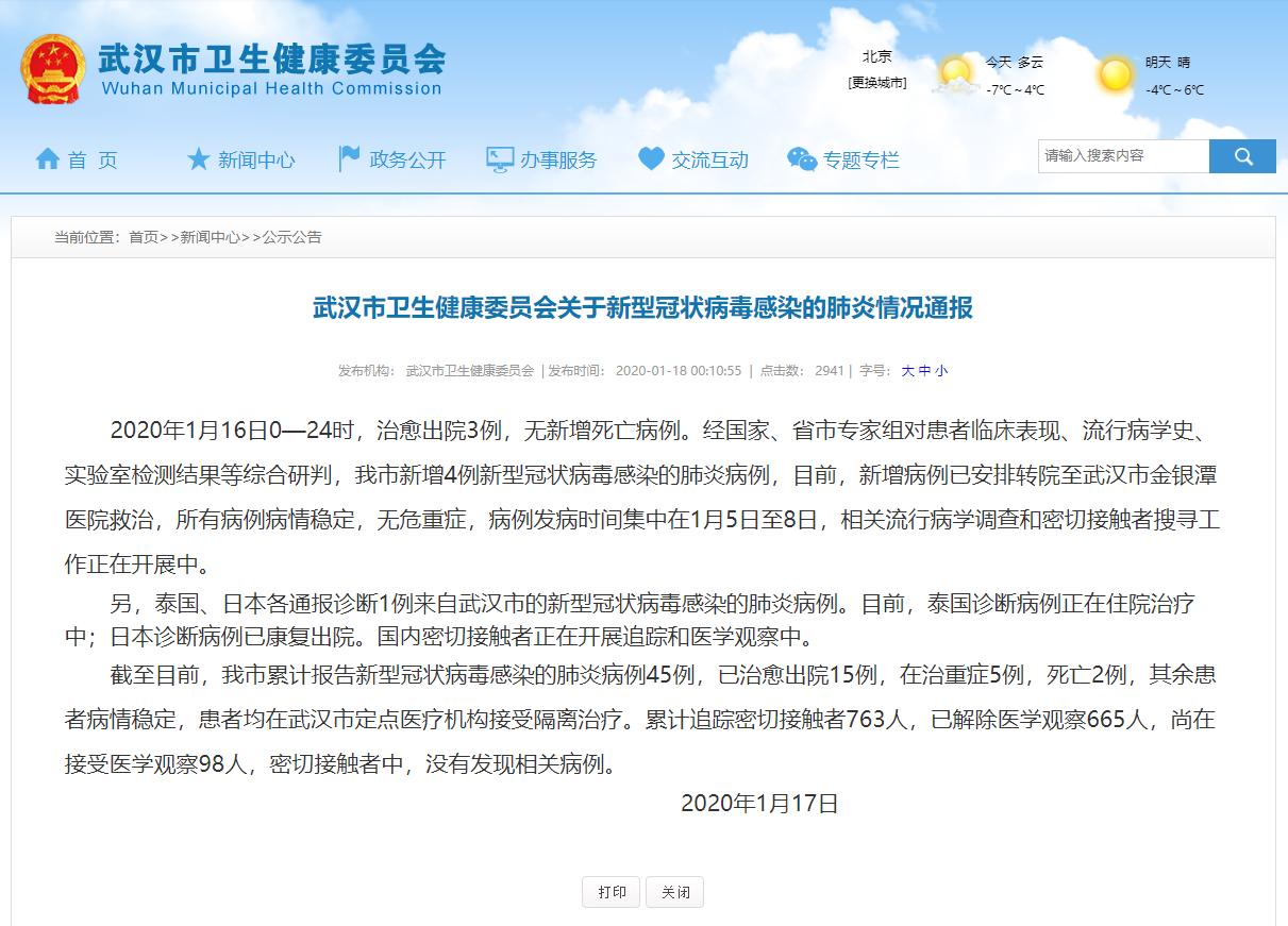 武汉市卫生健康委员会通报新型冠状病毒感染的肺炎情况:新增4例