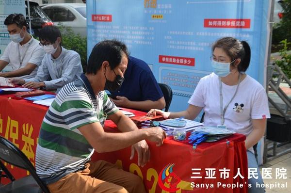 三亚市人民医院开展打击欺诈骗保宣传月活动