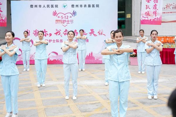 """儋州市人民医院举办庆祝""""5.12""""护士节系列活动"""
