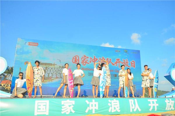 中国冲浪队在万宁日月湾举行开放日活动