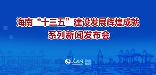 """海南""""十三五""""建�O�l展�x煌(huang)成(cheng)就系列xing)���W bu)��"""