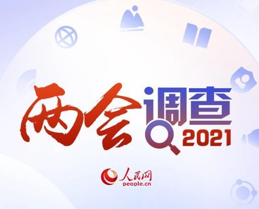 人(ren)民�W2021年(nian)全������{(diao)查(cha)有����(wen)答