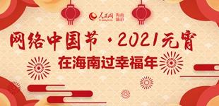 �W�j中���(jie)?2021元宵 在海南�^(guo)大年(nian)