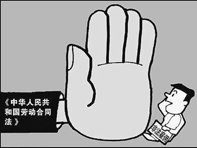 劳动合同法虽然制订了订立无固定期限劳动合同的规定